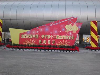 布鲁克手持式光谱仪安平国际丝网博览会报道