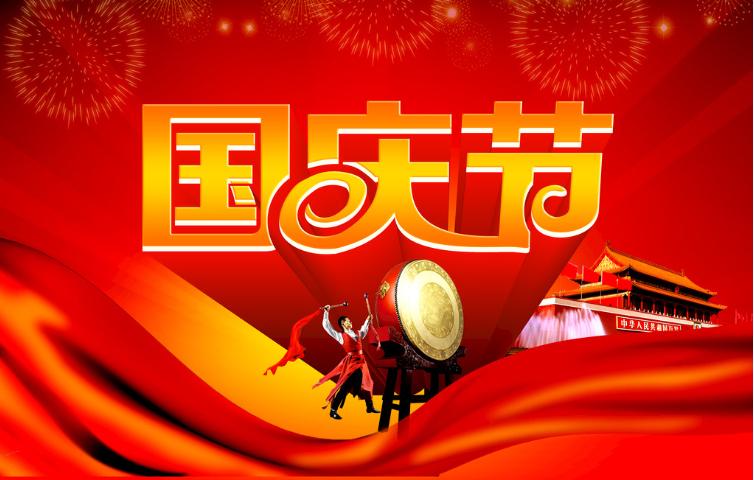 春节放假通知荧光